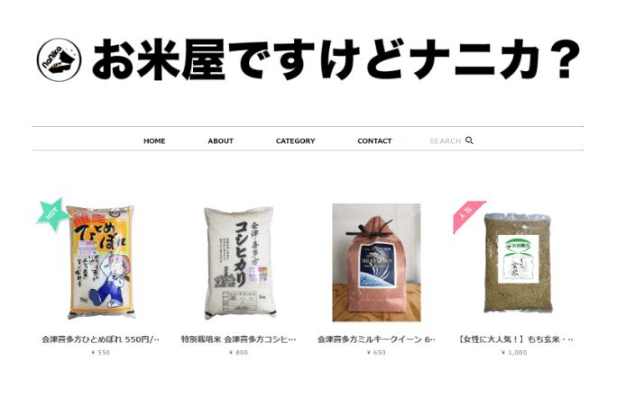 NaNika お米のオンラインショップ運営