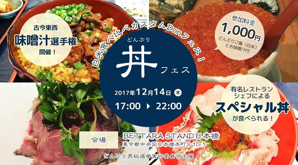 白米食べ比べ☆カスタムdonフェス